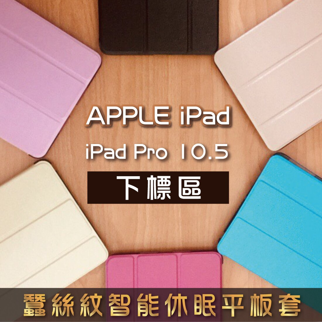 iPad Pro 10.5 蠶絲紋智能休眠三折立架平板套 A1701 A1709 平板保護套 另售鋼化玻璃貼 滿299免運