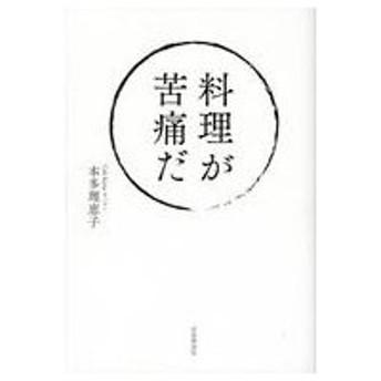 中古単行本(実用) ≪料理・グルメ≫ 料理が苦痛だ / 本多理恵子