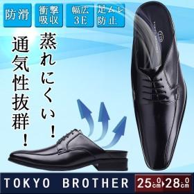【2足セットで5000円】TOKYO BROTHER メンズ ビジネスサンダル 紳士靴 クッション性 オフィス スリッポン 防滑