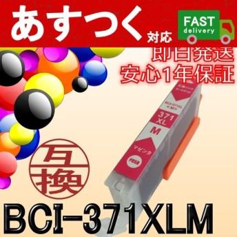 BCI-371XLM 増量マゼンタ 互換 インク カートリッジ ICチップ付き Canon キャノン