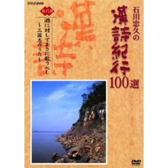 石川忠久の漢詩紀行100選 第八巻 酒に対してまさに歌うべし [DVD](中古品)
