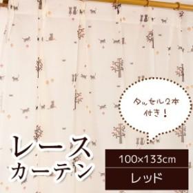 レースカーテン 2枚組 100×133 レッド ねこ柄 かわいい タッセル付き ネコタンレース