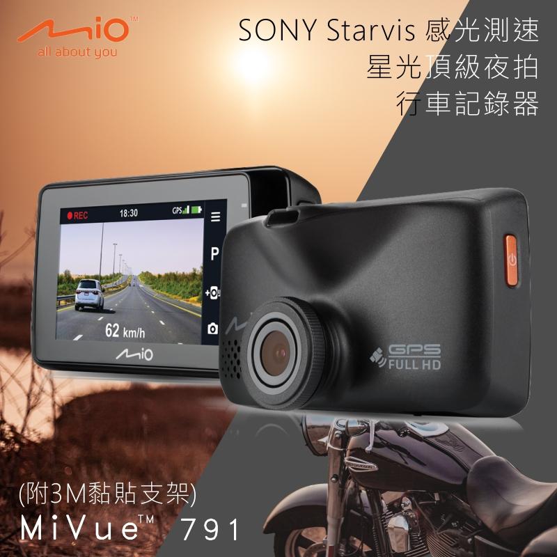 行車注意安全 Mio MiVue™ 791星光頂級 夜拍 GPS 行車記錄器 高速動態錄影 測速照相雙預警 支援後鏡頭