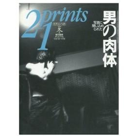 中古カルチャー雑誌 付録付)Prints 21 プリンツ21 1995冬