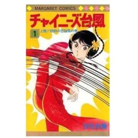 中古少女コミック チャイニーズ台風 全2巻セット / ひたか良