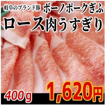 ボーノポークぎふ ロース肉 うすぎり 400g入り1パック 国産豚肉 岐阜 特産