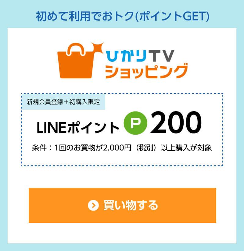 新規会員登録+初購入限定でLINEポイント200ポイントGET、1回のお買い物が2,000円(税別)以上購入が対象
