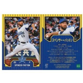 中古スポーツ 13P [レギュラーパラレルカード] : スペンサー・パットン(プリントサイン入り)