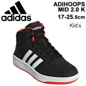 キッズシューズ ジュニア スニーカー 男の子 女の子 子ども アディダス adidas アディフープス ミッド2 K 子供靴 17.0-25.5cm 2E幅 ひも