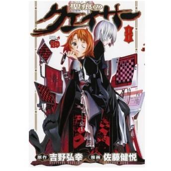 (青年コミック)聖痕のクェイサー 8 (チャンピオンREDコミックス)/佐藤健悦