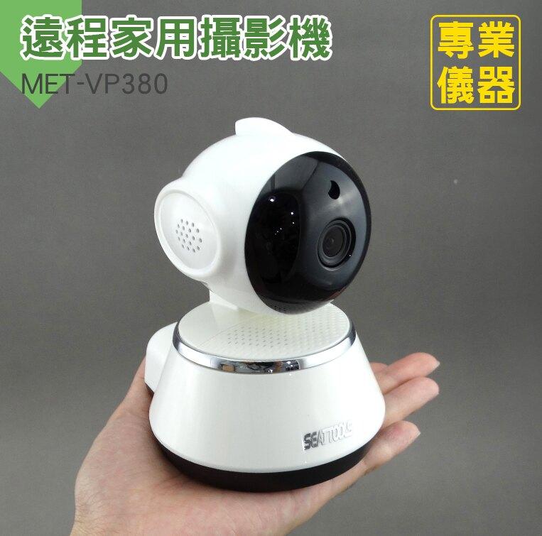 安居生活館 密錄器 無線寵物攝影機 手機wifi監控器 監視探頭 看家 網絡監視 MET-VP380