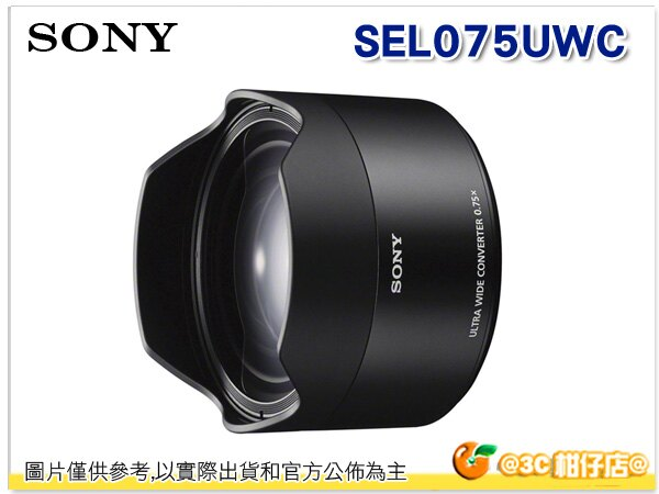 SONY SEL075UWC 超廣角轉接鏡頭 21mm效果 適用 SEL28F20 FE 28mm F2 台灣索尼公司貨