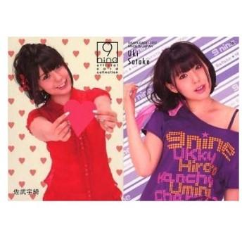 中古コレクションカード(女性) 16 : 佐武宇綺/レギュラー/9nine オフィシャルトレーディングカードコレクション