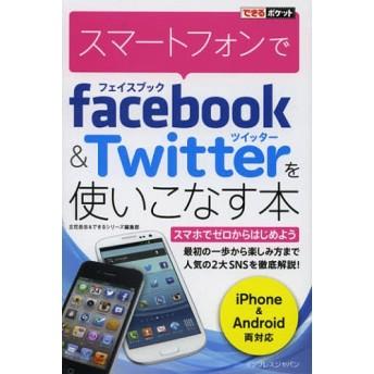 スマートフォンでフェイスブック&ツイッタ