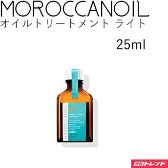 ヘアオイル MOROCCAN OIL (モロッカンオイル) オイルトリートメント ライト 25ml トライアル