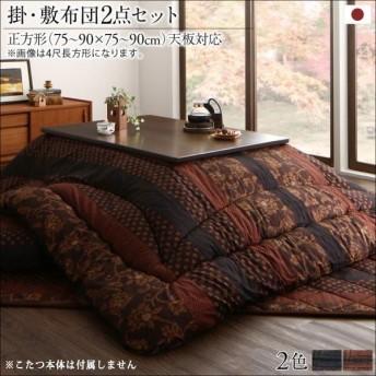 日本製 国産こたつ掛け敷き布団セット かれん 正方形 和室 洋室