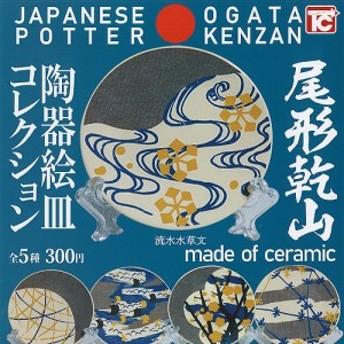 尾形乾山 陶器 絵皿 コレクション 全5種セット トイズキャビン ミニチュア ガチャポン ガチャガチャ ガシャポン