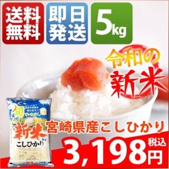 米 5キロ 送料無料 白米 新米 コシヒカリ 宮崎県産 令和元年産 1等米 お米 5kg 安い クーポン対象