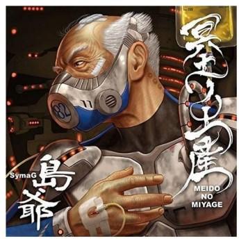 中古アニメ系CD 島爺 / 冥土ノ土産[初回限定盤]