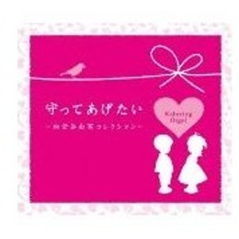 (CD)守ってあげたい〜松任谷由実コレクション / オルゴール (管理:526745)