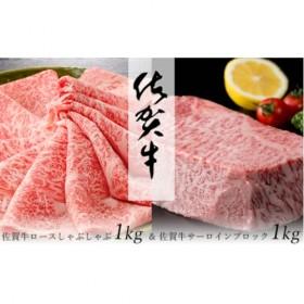 N120-1【佐賀牛の最上級セット!満足の計2kg】佐賀牛サーロインブロック1kg&佐賀牛ロースしゃぶしゃぶ肉1kg
