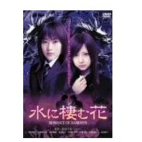 水に棲む花 〜ROMANCE OF DARKNESS〜 (DVD) /  (管理:146090)