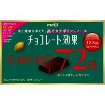 明治 チョコレート効果カカオ72% BOX 75g x5 4902777004082