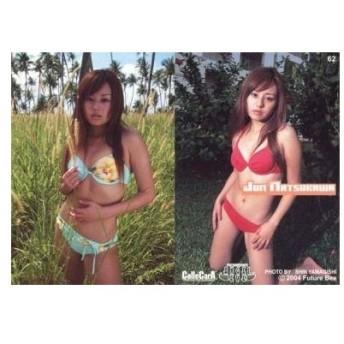 中古コレクションカード(女性) No.62 : 夏川純/レギュラーカード/ANGEL EYE2004