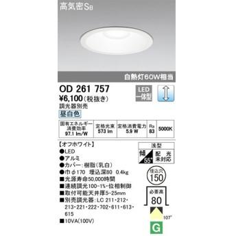 OD261757 調光対応ダウンライト (φ150・白熱灯60Wクラス) LED(昼白色) オーデリック(ODX) 照明器具