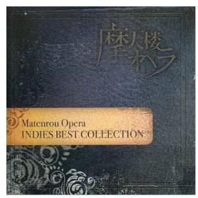 中古邦楽CD 摩天楼オペラ DVD付 / INDIES BEST COLLECTION