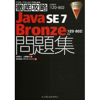 徹底攻略Java SE7 Bronze問