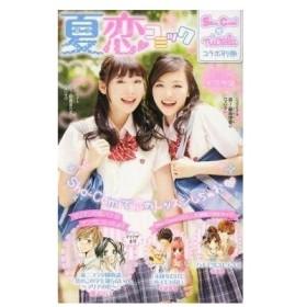 中古限定版コミック 夏恋コミック2013 nicola(ニコラ)2013年9月号付録 / アンソロジー