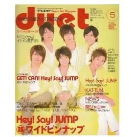 中古Duet duet 2008/5 デュエット