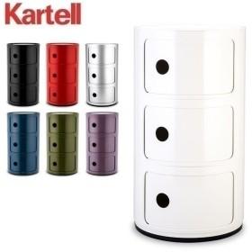 カルテル Kartell チェスト コンポニビリ 3段 正規品 4967 Componibili 収納ケース ラウンドチェスト おしゃれ コーナーチェスト