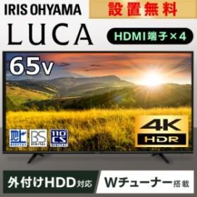 テレビ 65型 液晶テレビ LT-65A620 アイリスオーヤマ 安い 65V 高画質 液晶 4K LUCA 4K対応 フルハイビジョン 大画面 リビング おすすめ