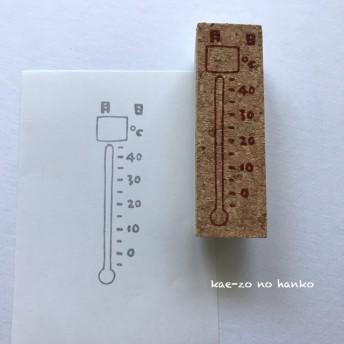 温度計のはんこ
