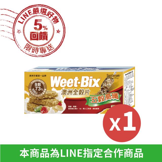 Weet-bix澳洲全穀片(五穀)575公克/盒★高纖高鐵,富含維生素B1B2 ◎每片=1.7盤高麗菜纖維