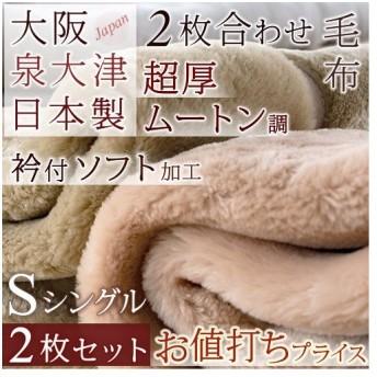 毛布 シングル 2枚合わせ まとめ買い ロマンス小杉 ブランケット アクリル毛布 日本製 ムートン調 シングルロング 2枚組
