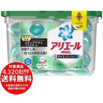 [売り切れました] アリエール 洗濯洗剤 液体 リビングドライジェルボール 本体 437g (18個入り)