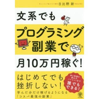 文系でもプログラミング副業で月10万円稼