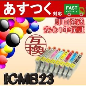 ICMB23 マットブラック 互換インクカートリッジ EP社 エプソン