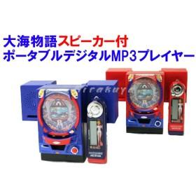 【売り切れました】 大海物語マリンちゃんMP3デジタルオーディオプレーヤー128MBスピーカーセット
