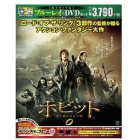 中古洋画Blu-ray Disc ホビット 竜に奪われた王国 ブルーレイ&DVDセット [初回限定生産]