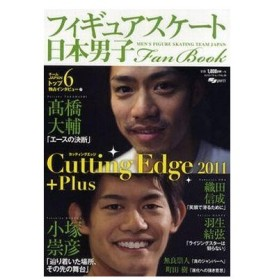 中古ムックその他 ≪趣味・雑学≫ 11 日本男子フィギュアスケートfan Book Plus