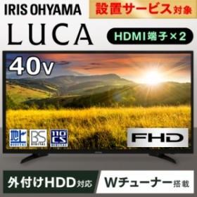 テレビ ハイビジョンテレビ アイリスオーヤマ LT-40A420 液晶テレビ おすすめ 人気 一人暮らし 40型 安い 高画質 大画面 液晶 40V 寝室