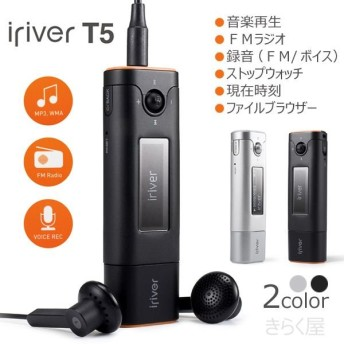 【売り切れました】 iriver デジタルオーディオプレーヤー 2GB T5 MP3/WMA再生、FMラジオ、録音機能(ボイス/FM)、ストップウォッチ フラッシュメモリ