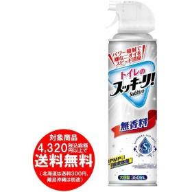 [売り切れました] 【沖縄、離島発送不可】 アース製薬 トイレのスッキーリエア!Sukki-riea! 無香料 350mL