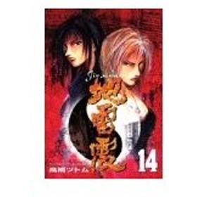 (青年コミック)地雷震 14 (アフタヌーンKC)/高橋 ツトム