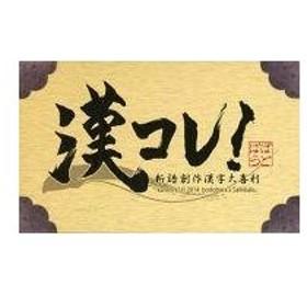中古ボードゲーム 漢コレ! 新語創作漢字大喜利
