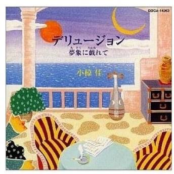 中古邦楽CD 小椋佳 / デリュージョン-夢象に戯れて-